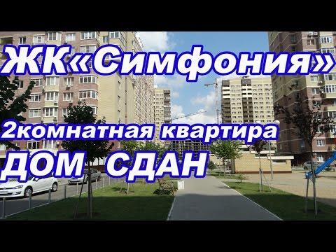 жк Симфония 2 комнатная квартира