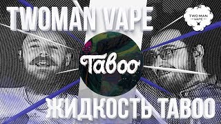 жидкость Taboo  попарить всласть  TwoMan Vape обзор