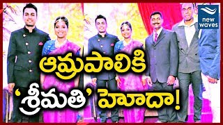 Collector Amrapali Marriage Photos & video Goes Viral in Social media  | New Waves