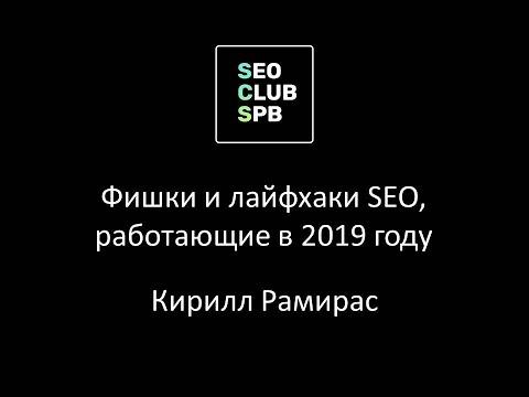 Фишки и лайфхаки SEO, работающие в 2019 году