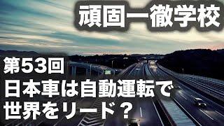 頑固一徹学校 第53回『日本車は自動運転で世界をリードしたのか』【SYE LIVE】