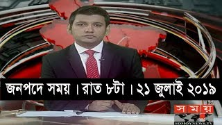 জনপদে সময় | রাত ৮টা | ২১ জুলাই ২০১৯ | Somoy tv bulletin 8pm | Latest Bangladesh News