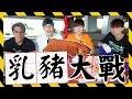 【最快的男人】1000元vs3000元!乳豬大作戰!ft.黃氏兄弟
