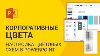 Настройка цвета в PowerPoint