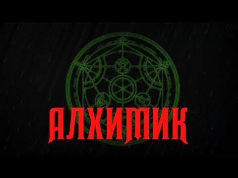Страшные истории на ночь- Алхимик (часть 2)