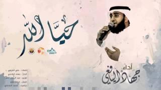 حيا الله :: جهاد اليافعي ::