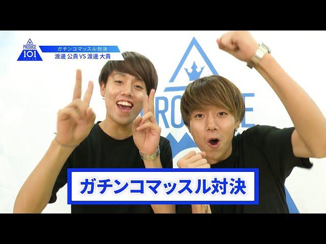 【渡邊 公貴VS渡邊 大貴】lガチンコマッスルバトルlPRODUCE 101 JAPAN