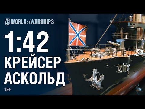 Масштаб 1:42. Крейсер «Аскольд» | World Of Warships