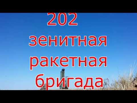 202 ЗРБ Капустин Яр