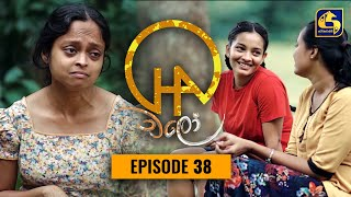 Chalo    Episode 38    චලෝ      02nd September 2021 Thumbnail
