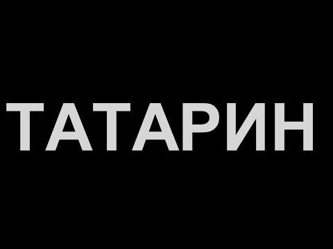 знакомство с татаринами