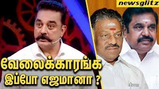 வேலைக்காரங்க எஜமானர் ஆயிட்டாங்க : Kamal Hassan Compares Bigg Boss 2 with Politics ?   Latest News