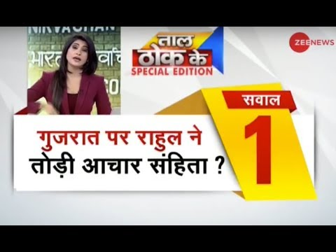 Taal Thok Ke: Why Rahul Gandhi violated code of conduct in case of Gujarat election?