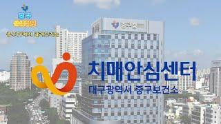 [중구생생정보]중구치매안심센터
