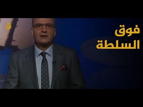 فوق السلطة - #سلمان_العودة thumbnail