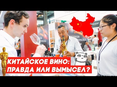 Китайские вина покоряют мир - Китай удивил!