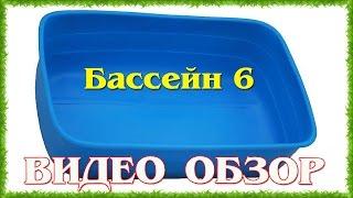 Бассейн Детский Пластиковый мини Бассейн уличный для дачи Пластиковая чаша для Бассейна(, 2016-06-04T13:49:48.000Z)
