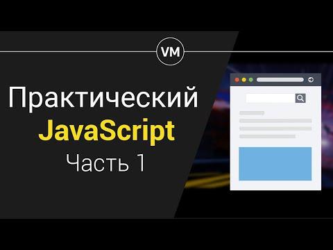 Модальное окно на ЧИСТОМ JS + CSS. Урок 1