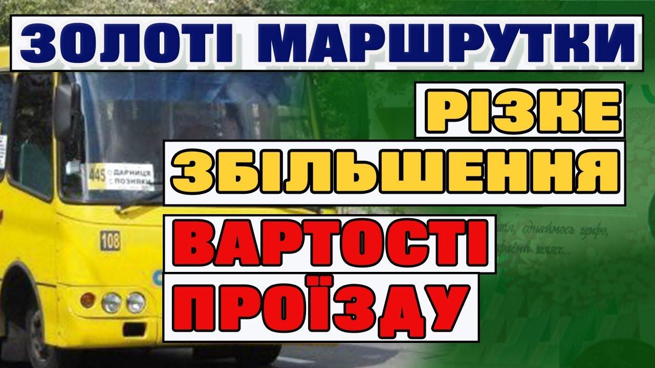 Різко ВИРОСЛА Вартість проїзду в маршрутках.