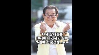 송해선생님 나이로 보는 근현대사