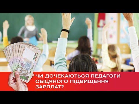 Телеканал ВІТА: Чи дочекаються педагоги обіцяного підвищення зарплат?