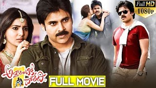 Attarintiki Daredi Telugu Full Length Movie | Pawan Kalyan, Samantha | Telugu Movies