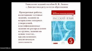 Оценка результатов УМК Разумовской