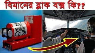 দেখুন US Bangla বিমান পড়ে যাওয়ার আগের রহস্যময় সব তথ্য যেভাবে পাওয়া যাচ্ছে !! Latest Bangla News