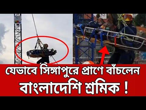 যেভাবে সিঙ্গাপুরে প্রাণে বাঁচলেন বাংলাদেশি শ্রমিক !   Singapore   Bangla News   Mytv News