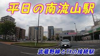 平日の南流山駅周辺を散策!武蔵野線、つくばエクスプレス(Japan Walking around Minaminagareyama Station)