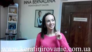 Кератиновое выпрямление волос отзывы(http://keratinirovanie.com.ua/ Авторский салон красоты Инны Бернадиной - кератиновое выпрямление волос (кератинирование..., 2013-11-17T11:50:11.000Z)