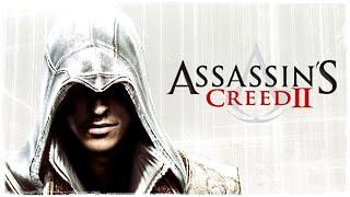 Assassin's Creed II / Контракт на убийство