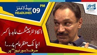 09 PM Headlines Lahore News HD - 20 July 2018