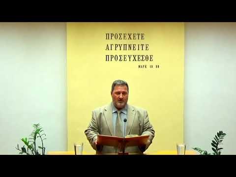 17.08.2019 - Κατά Λουκάν Κεφ 18:18-43 & 19:1-10 - Παναγιώτης Λιαπάκης