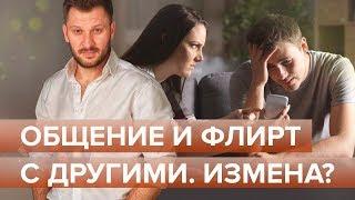 Общение и флирт с другими женщинами Что делать с таким мужем