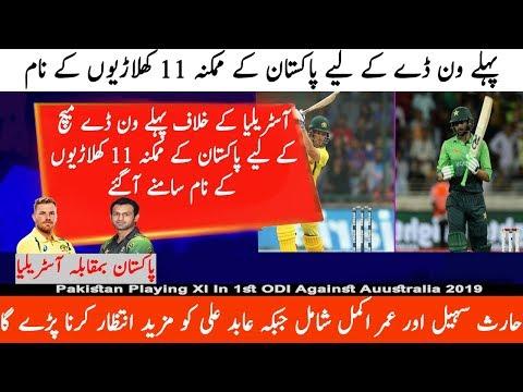 Pakistan Playing xi in 1st ODI Vs Australia   Pakistan Vs Australia 1st ODI Match 2019 Playing11
