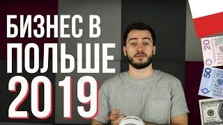 Идеи для бизнеса в Польше на 2019 год