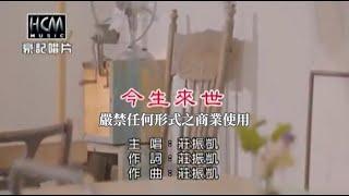 莊振凱-今生來世(官方KTV版)