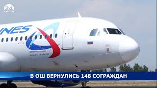 В Ош из Москвы прибыли 245 граждан Кыргызстана - Новости Кыргызстана