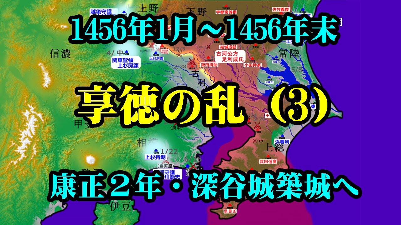 享徳の乱;(3)康正2年・深谷城...