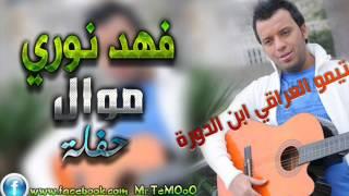 فهد نوري بس تعالو موال حزين 2016
