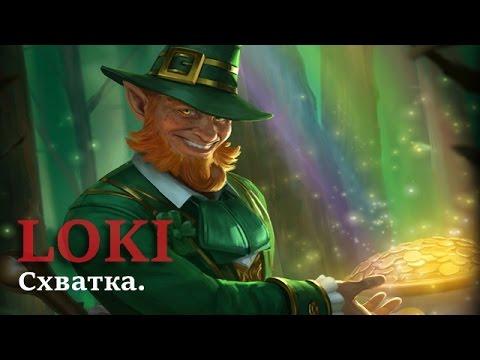 видео: smite 4 Сезон: clash\Схватка - loki\Локи: Пробуем экспериментальный билд.