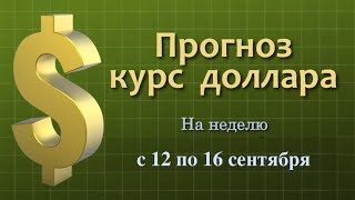 Прогноз таро КУРС  ДОЛЛАРА  на неделю с 12 по 16 сентября