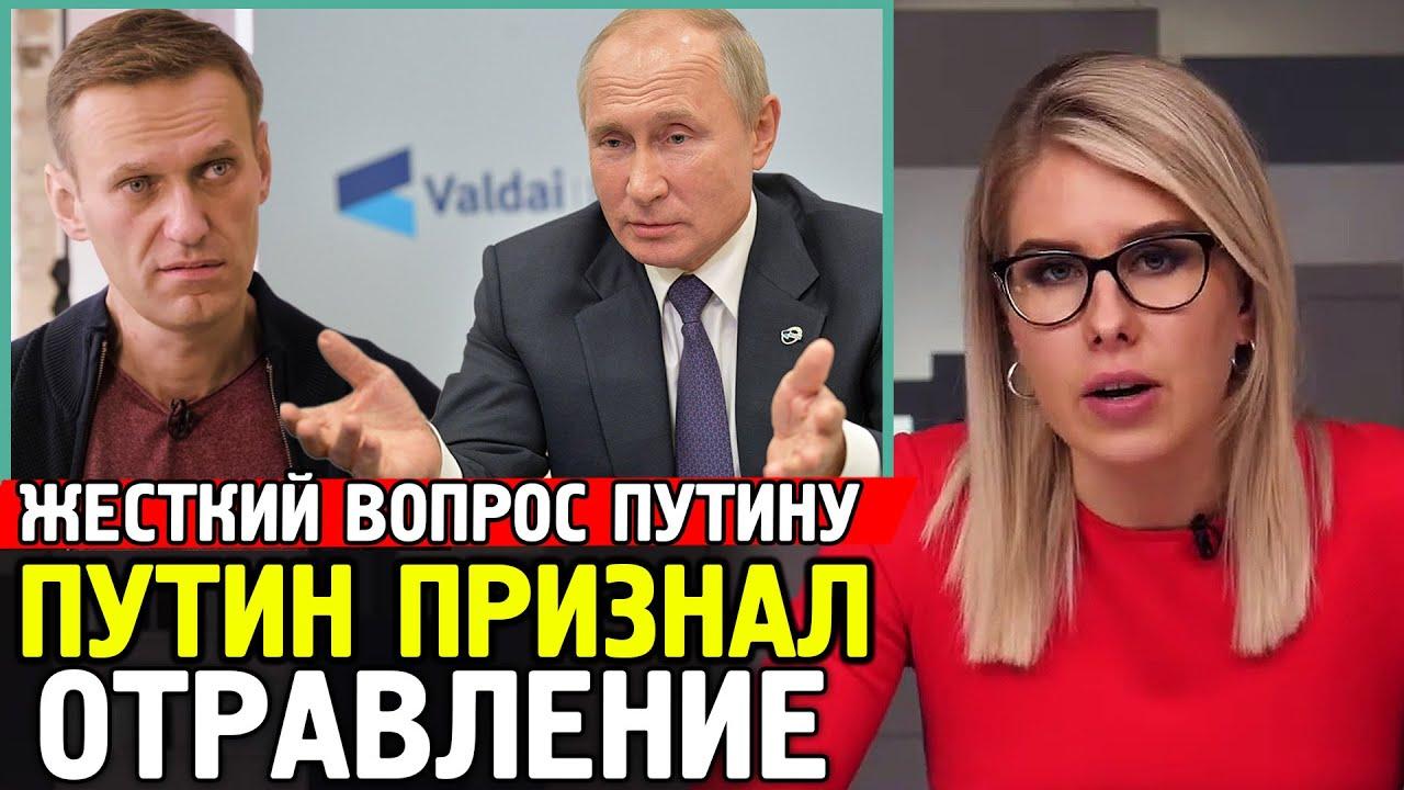ПУТИН ОПРАВДЫВАЕТСЯ ЗА ОТРАВЛЕНИЕ НАВАЛЬНОГО. Жесткий Вопрос От Журналиста Путину. Форум Валдай 2020