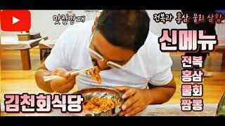 홍삼, 전복, 물회 삼합으로 점심을 달려봅니다.