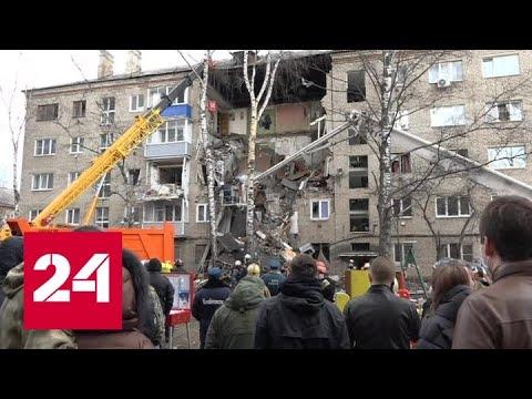 Жителям квартир, уцелевших при ЧП в Орехово-Зуеве, разрешили забрать вещи и документы - Россия 24