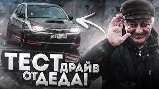 65-ЛЕТНИЙ ДЕД ГОНЯЕТ на SUBARU IMPREZA WRX STI из фильма ФОРСАЖ!