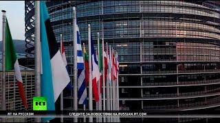 Сага о вмешательстве: в Брюсселе опровергли слухи о российском влиянии на выборы в Европарламент
