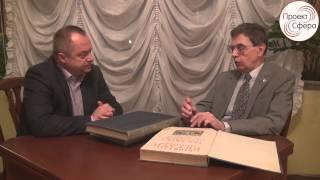 Интервью с Фоменко А.Т.