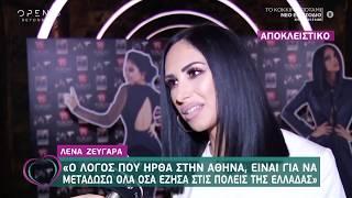 Λένα Ζευγαρά: «Έχω βιώσει ανταγωνισμό αλλά έχω γίνει καλύτερη μέσα από αυτό» - Ευτυχείτε!